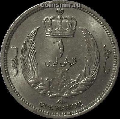 1 пиастр 1952 Ливия.