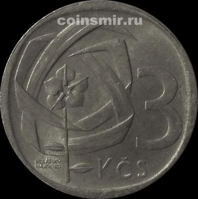 3 кроны 1969 Чехословакия.