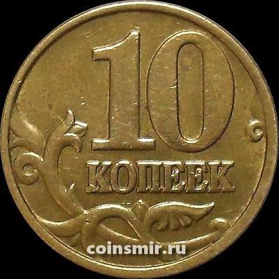 10 копеек 1999 м Россия.