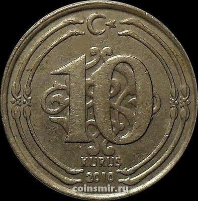 10 куруш 2010 Турция.