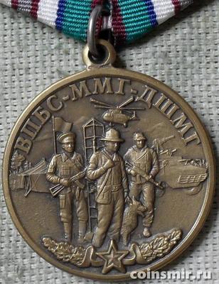 Памятная медаль 1922-2017 ВПБС-ММГ-ДШМГ.