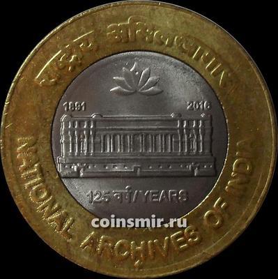 10 рупий 2016 Индия. 125-летия Национального архива Индии.