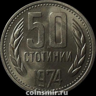 50 стотинок 1974 Болгария.