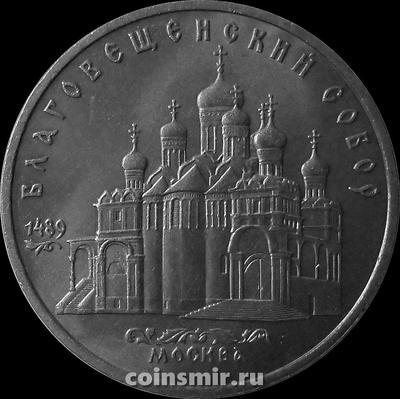 5 рублей 1989 СССР. Благовещенский собор.