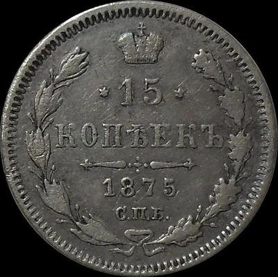 15 копеек 1875 СПБ НI Россия. Александр II.