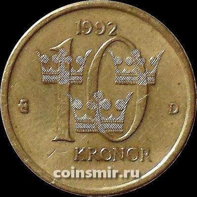 10 крон 1992 Швеция.