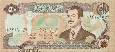 50 динар 1994 Ирак. Саддам Хусейн.