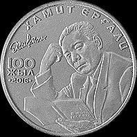 100 тенге 2016 Казахстан. 100 лет Х. Ергали.