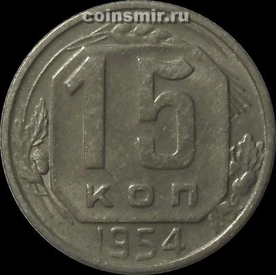 15 копеек 1954 СССР.