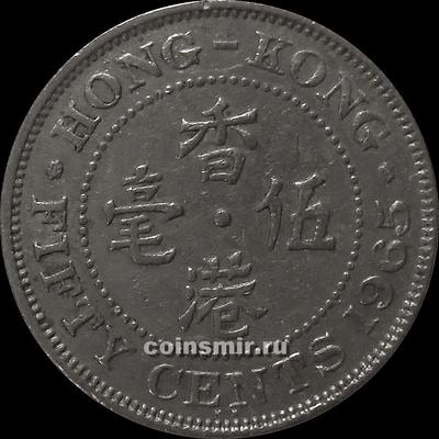 50 центов 1965 Гонконг. (в наличии 1966 год)