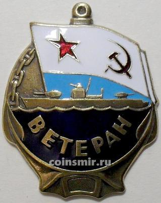 Знак Ветеран ВМФ.