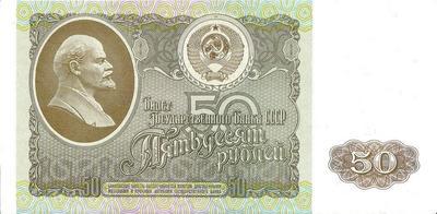 50 рублей 1992  Россия.