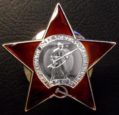 Орден Красной Звезды (муляж).