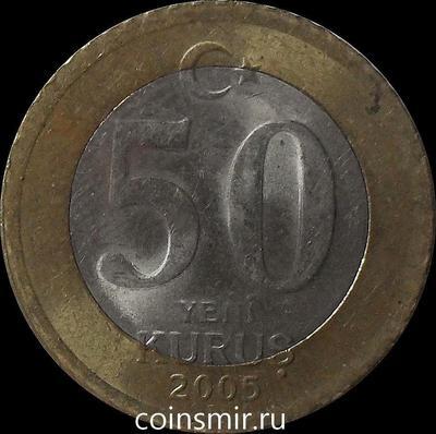 50 куруш 2005 Турция.