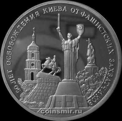 3 рубля 1993  Россия. 50 лет освобождения Киева от фашистских захватчиков.