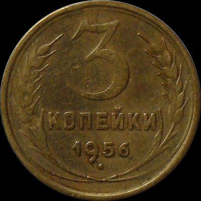 3 копейки 1956 СССР. (3)