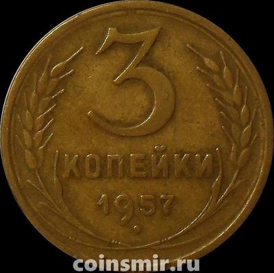 3 копейки 1957 СССР.