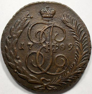 5 копеек 1789 АМ Российская империя. Екатерина II Великая. (1762-1796)