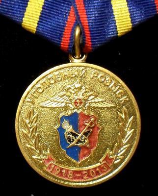 Памятная медаль  95 лет уголовному розыску МВД РФ.