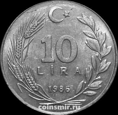 10 лир 1986 Турция.