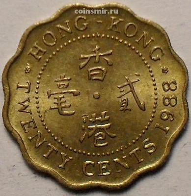 20 центов 1988 Гонконг.