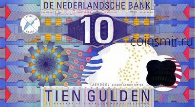 10 гульденов 1997 Нидерланды.
