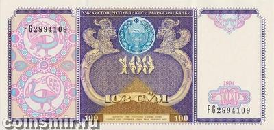 100 сумов 1994 Узбекистан.