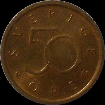 50 эре 2006 Швеция.