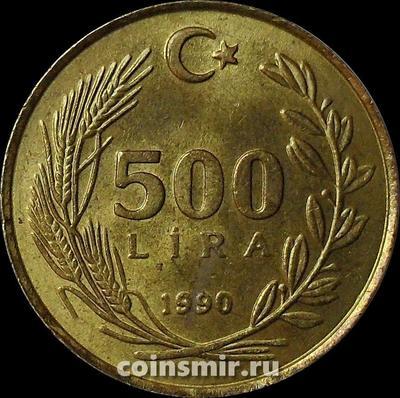 500 лир 1990 Турция.
