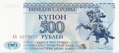 500 рублей 1993 Приднестровье.