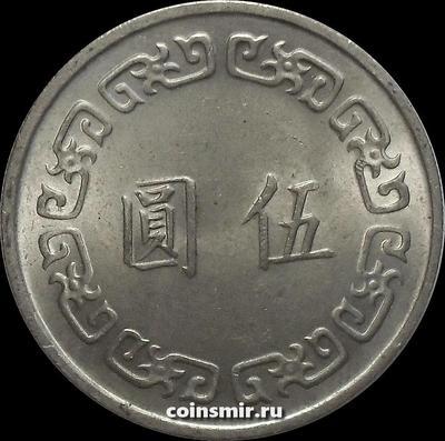 5 юаней 1974 Тайвань.