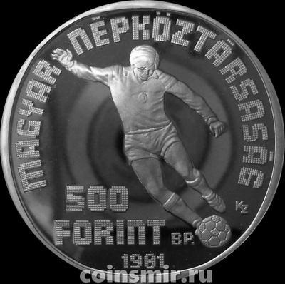 500 форинтов 1981 Венгрия. Чемпионат мира по футболу в Испании 1982.