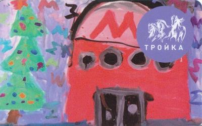 Карта Тройка 2020. Детские рисунки. Ёлка у метро.