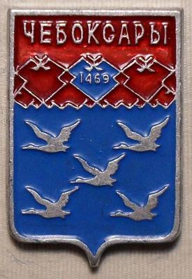 Значок Чебоксары 1469.