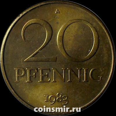 20 пфеннигов 1983 А Германия (ГДР).