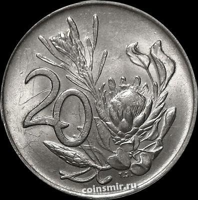 20 центов 1972 Южная Африка.