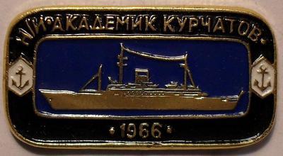 Значок Научно-исследовательское судно Академик Курчатов 1966.