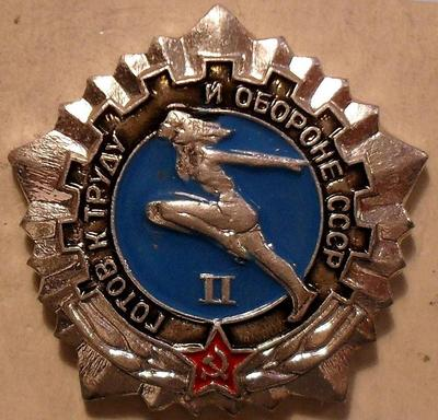 Значок Значок Готов к труду и обороне СССР II степени. Серебристый.