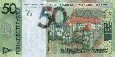 50 рублей 2009 (2016) Беларусь. Мирский замок.