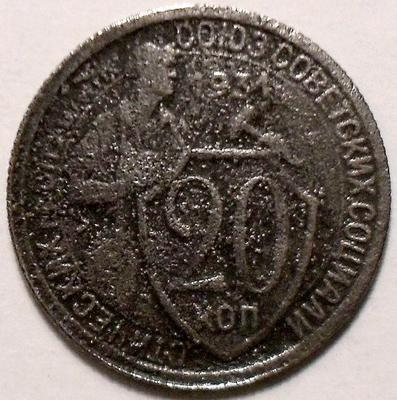 20 копеек 1931 СССР. (1)