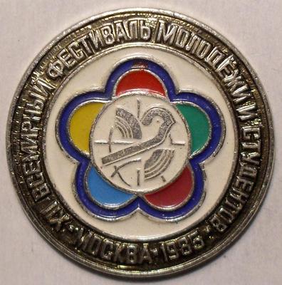 Значок Москва-1985. XII Всемирный Фестиваль молодёжи и студентов.