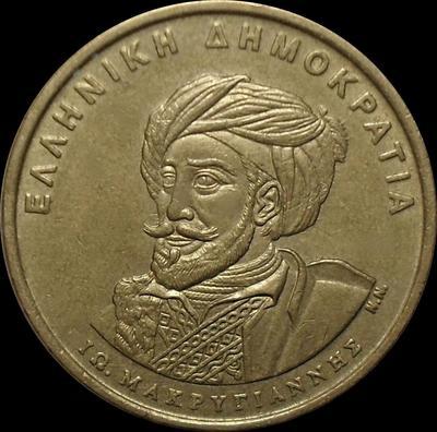 50 драхм 1994 Греция. Иоаннис Макрияннис. 150 лет Первой Греческой Конституции. VF-XF