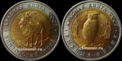 Набор из 2 монет 1991 СССР. Красная книга. Винторогий козёл и рыбный филин.