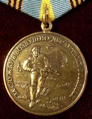 Памятная медаль За службу в ВДВ. Никто кроме нас.