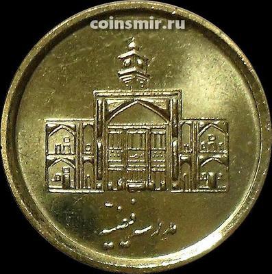 250 риалов 2009 Иран. Теологическая школа Ирана в городе Кум.