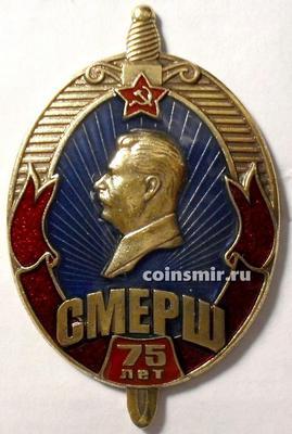 Знак СМЕРШ 75 лет.
