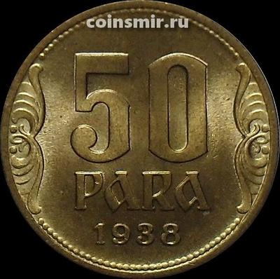 50 пара 1938 Югославия.