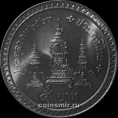 5 бат 1980 Таиланд. 80-летие королевы-матери.