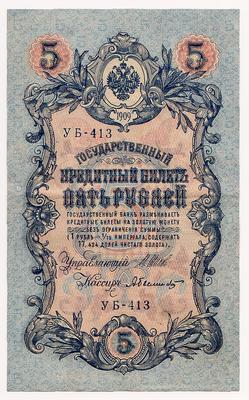 5 рублей 1909 Россия. Подписи: Шипов-Былинский. УБ-413