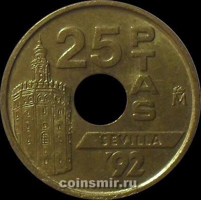 25 песет 1992 Испания. Торре дель Оро — золотая башня в Севилье.